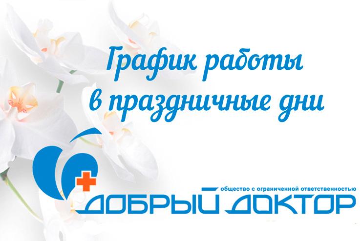 График работы в праздничные дни: www.gooddoctor.ru/news/page/8