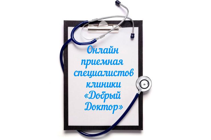 добрый доктор телефон